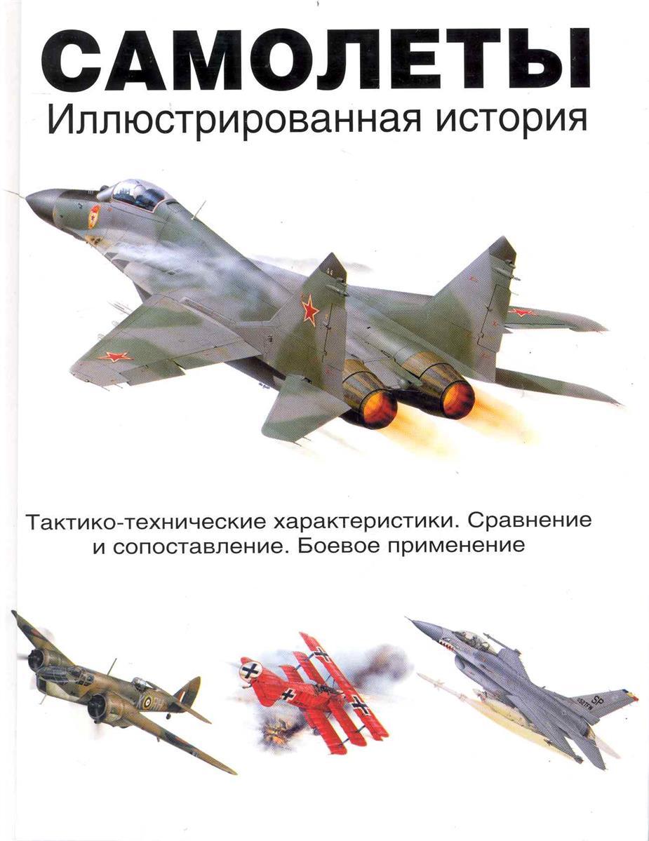 Джексон Р. Самолеты Илл. история