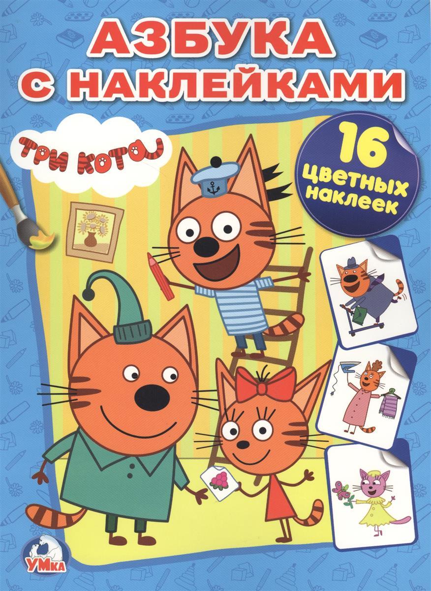 Козырь А. (ред.-сост.) Три кота. Азбука с наклейками ISBN: 9785506013297