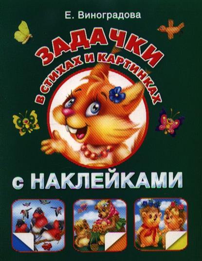 Виноградова Е. Задачки в стихах и картинках с наклейками