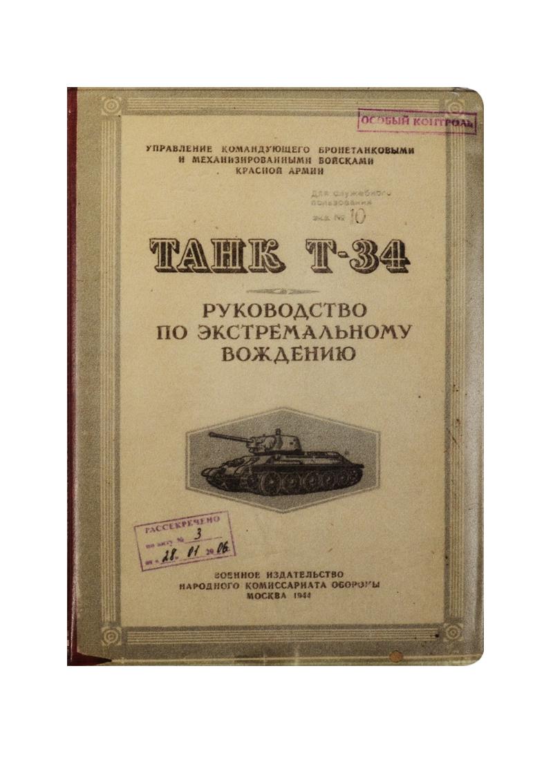 Обложка на автодокументы Танк-Т34 (KW063-000019)