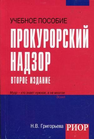 Григорьева Н. Прокурорский надзор Уч. пос. карман.формат
