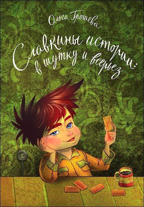 Грошева О. Славкины истории в шутку и всерьез ISBN: 9785916790016 юмор ошо и в шутку и всерьез