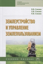 Землеустройство и управление землепользованием. Учебное пособие