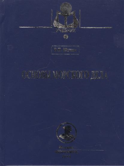 Шупик В. Основы морского дела