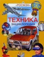Кудишин И., Федосеев С. Техника Энциклопедия и в кудишин корабли
