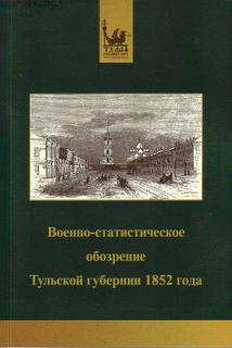 Военно-статистическое обозрение Тульской губернии 1852г.