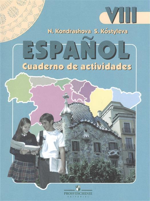 Кондрашова Н., Костылева С. Испанский язык. VIII класс. Рабочая тетрадь