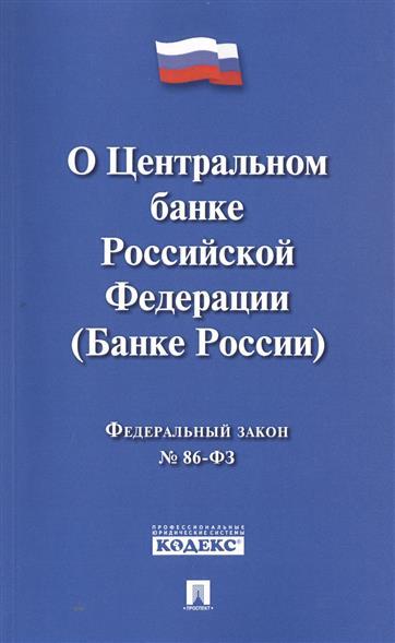 О Центральном банке Российской Федерации (Банке России). Федеральный закон № 86-ФЗ