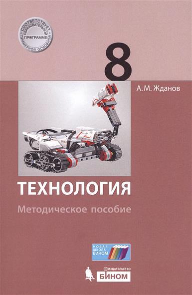 Технология. 8 класс. Методическое пособие