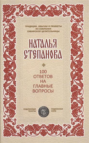 Степанова Н. 100 ответов на главные вопросы бровко н административное право 100 экз ответов