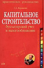 Верещагин С. Капитальное строительство Бух.учет и налогооблож.