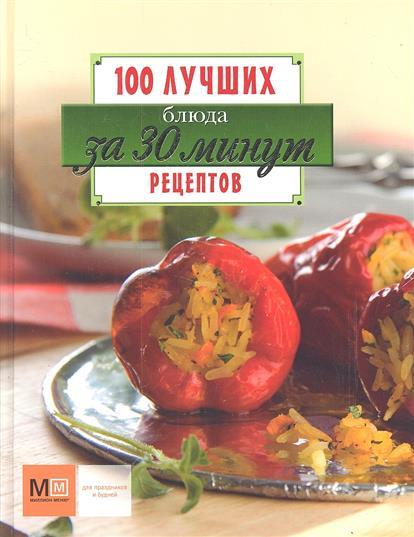 Устьянцева И. (ред.) Блюда за 30 минут. 100 лучших рецептов