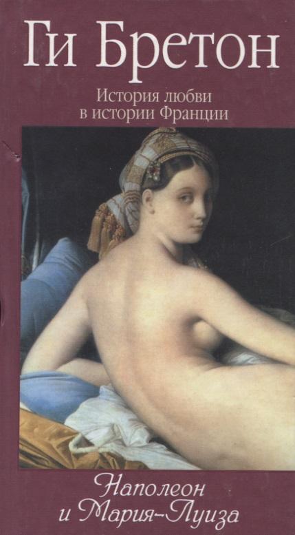 Бретон Г. История любви в истории Франции. Том 8. Наполеон и Мария-Луиза