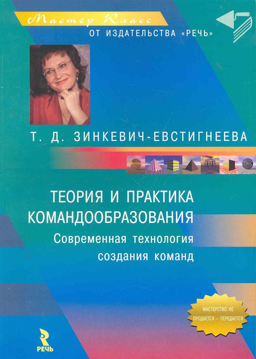 Зинкевич-Евстигнеева Т., Фролов Д. и др. Теория и практика командообразования зинкевич евстигнеева татьяна дмитриевна миссия счастливая женщина