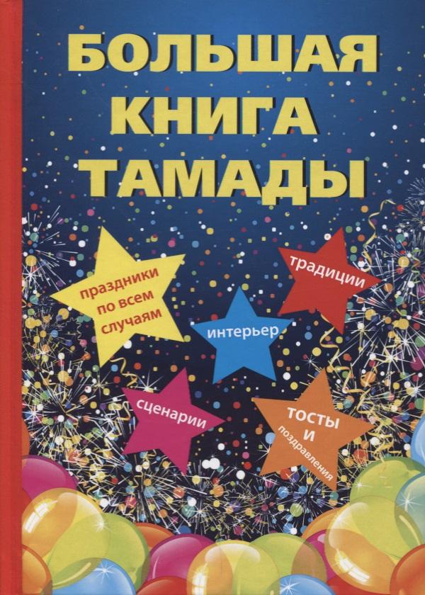 Миронов Л., Вишнеева М. (ред.) Большая книга тамады