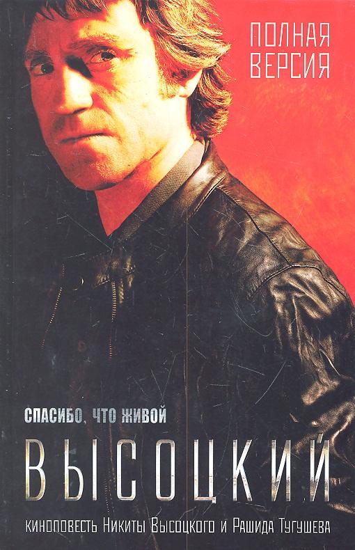 Высоцкий Н., Тугушев Р. Высоцкий Спасибо что живой владимир высоцкий спасибо что живой cd