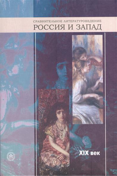 Катаев В.: Сравнительное литературоведение. Россия и Запад. XIX век