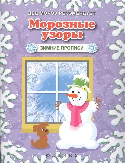 Соснина Н. (ред.) Морозные узоры. Зимние прописи россия ёлочная игрушка снегурочка морозные узоры