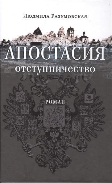 Апостасия (Отступничество), Разумовская Л.