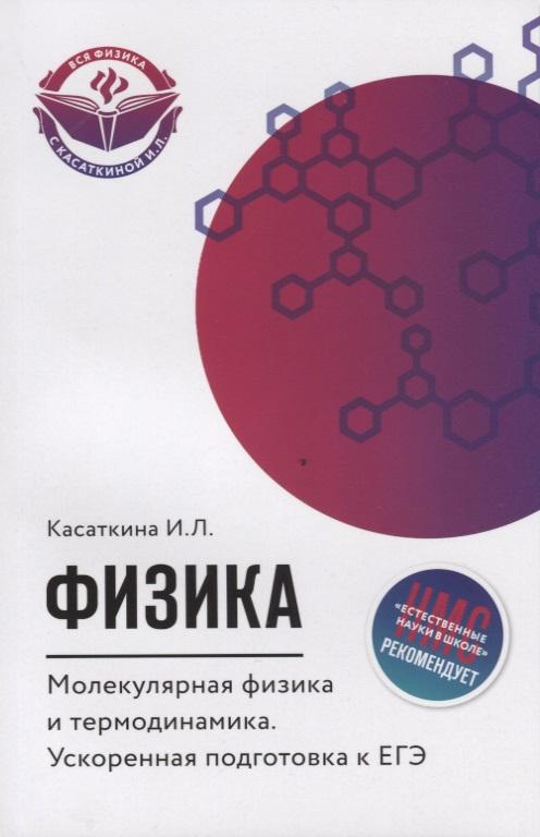Касаткина И. Физика. Молекулярная физика и термодинамика. Ускоренная подготовка к ЕГЭ попова и физика
