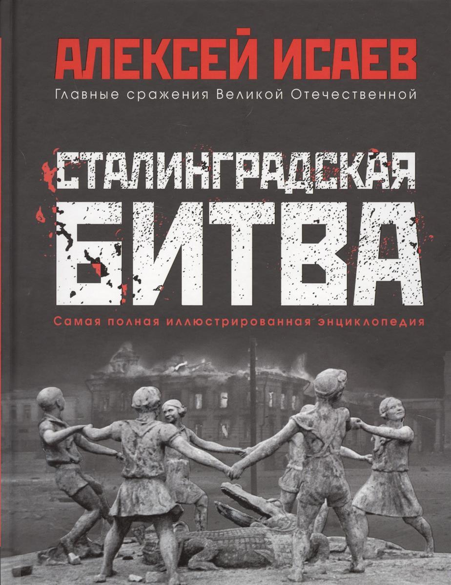 Исаев А. Сталинградская битва. Самая полная иллюстрированная энциклопедия
