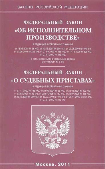 ФЗ Об исполнительном производстве ФЗ О судебных приставах