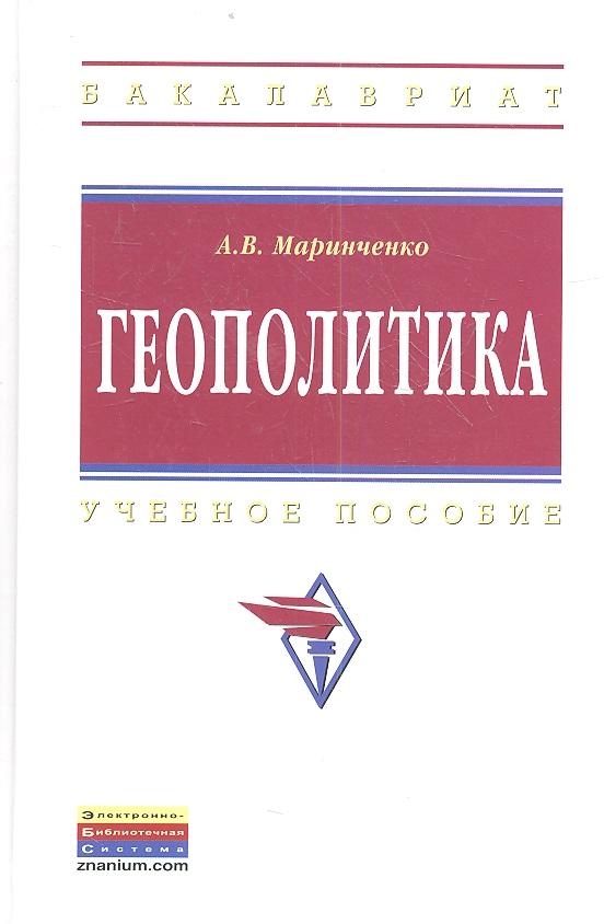 Маринченко А. Геополитика. Учебное пособие. Издание второе, исправленное и дополненное цена