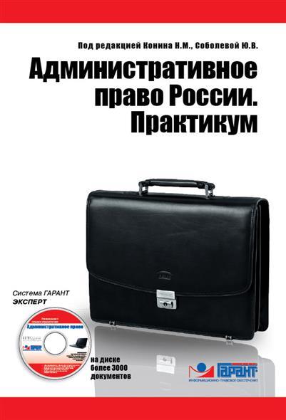 Административное право России Практикум