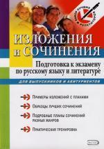 Изложения и сочинения подготовка к экз. по рус. яз. и литер.