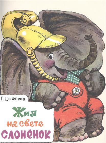 Цыферов Г. Жил на свете слоненок говорящие книжки азбукварик жил на свете слоненок