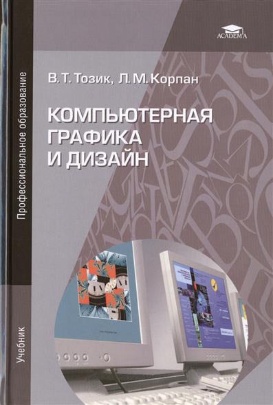 Тозик В., Корпан Л. Компьютерная графика и дизайн. Учебник. 5-е издание, стереотипное в т тозик самоучитель sketchup