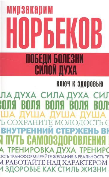 Норбеков М. Победи болезни силой духа