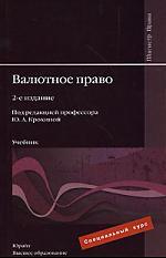 Валютное право Учебник