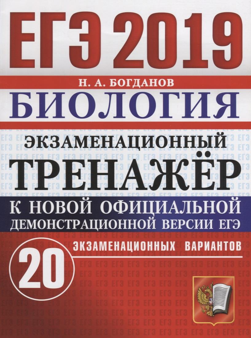Богданов Н. ЕГЭ-2019. Биология. Экзаменационный тренажер. 20 экзаменационных вариантов