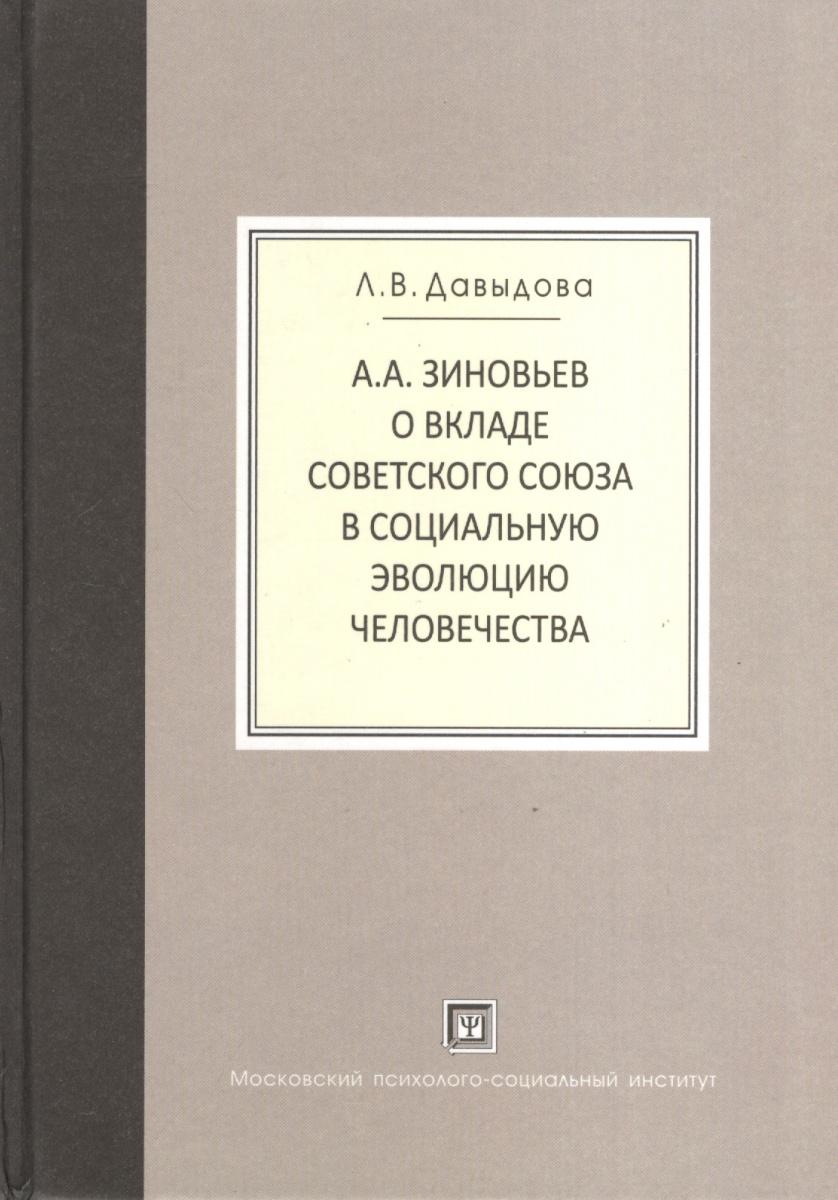 Давыдова Л. А.А. Зиновьев о вкладе Советского Союза в социальную эволюцию человечества