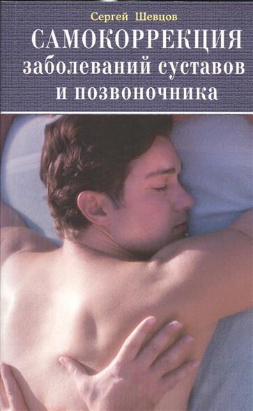 Шевцов С. Самокоррекция заболеваний суставов и позвоночника