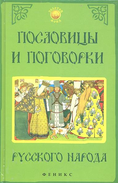 Пословицы и поговорки русского народа от Читай-город