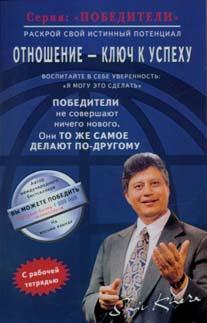 Кхера Ш. Отношение - ключ к успеху ISBN: 5885032467