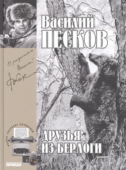 Песков В. Полное собрание сочинений. Том 11. 1975-1978. Друзья из берлоги
