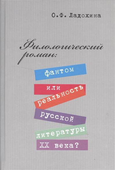 Ладохина О. Филологичекий роман: фантом или реальноть литературы XX века?