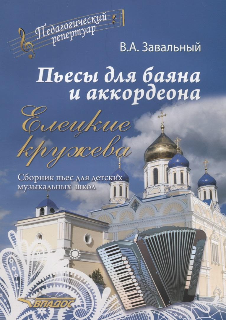 Пьесы для баяна и аккордеона. Елецкие Кружева. Сборник пьес для детских музыкальных школ