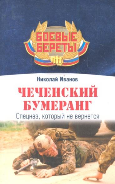 Иванов Н. Чеченский бумеранг иванов н гринев станислав