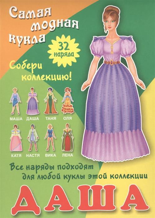 Ткачук А. (ред.) Даша. Самая модная кукла.32 Наряда. Собери коллекцию! Все наряды подходят для любой куклы этой коллекции самая стильная твоя модная прическа