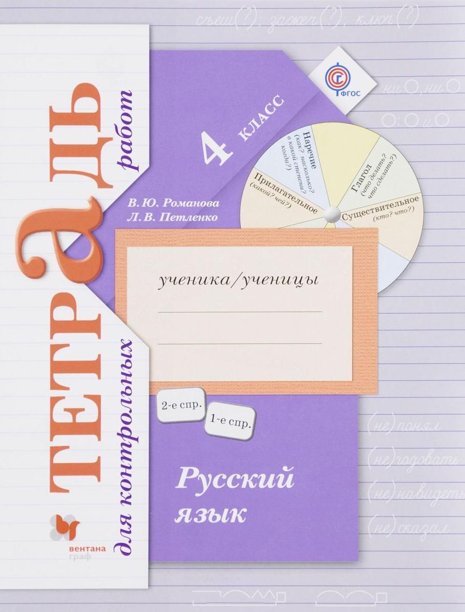 Русскому контрольных иванов 4 по тетрадь класс для работ гдз языку