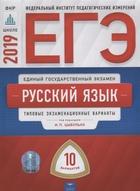 ЕГЭ-2019. Русский язык. Типовые экзаменационные варианты. 10 вариантов