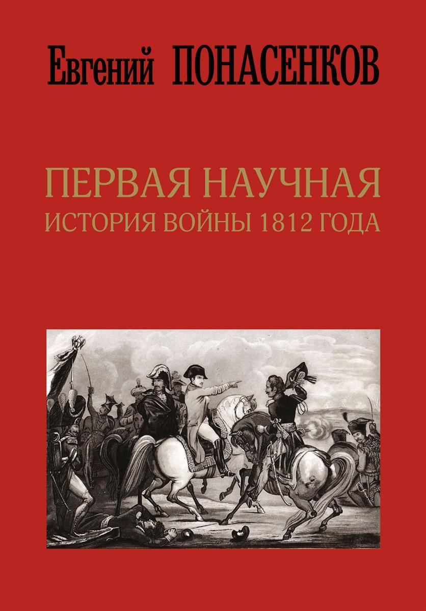 Понасенков Е. Первая научная история войны 1812 года а романовский история кампании 1812 года