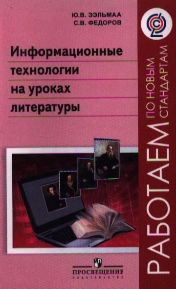 Информационные технологии на уроках литературы. Пособие для учителей общеобразовательных учреждений
