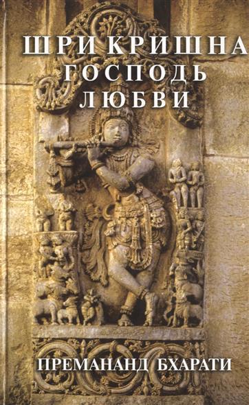Баба Премананд Бхарати Шри Кришна Господь Любви тхакур б шри кришна самхита