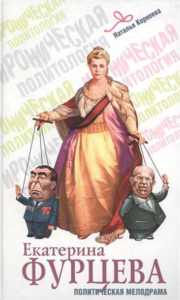 Екатерина Фурцева Политическая мелодрама