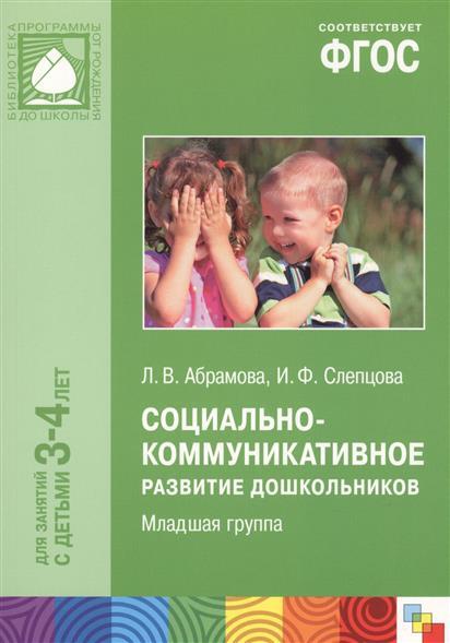 Социально-коммуникативное развитие дошкольников. Младшая группа. Для занятий с детьми 3-4 лет